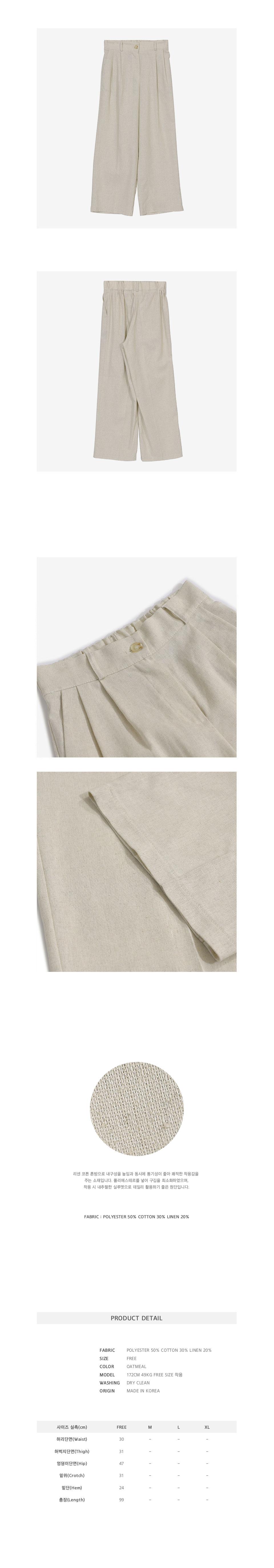 닉앤니콜(NICK&NICOLE) Light Linen Wide Pants_Oatmeal