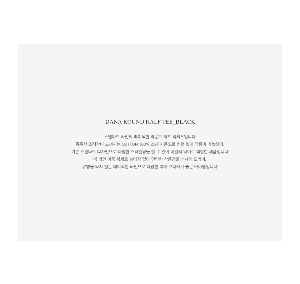 닉앤니콜(NICK&NICOLE) Dana Round Half Tee_Black