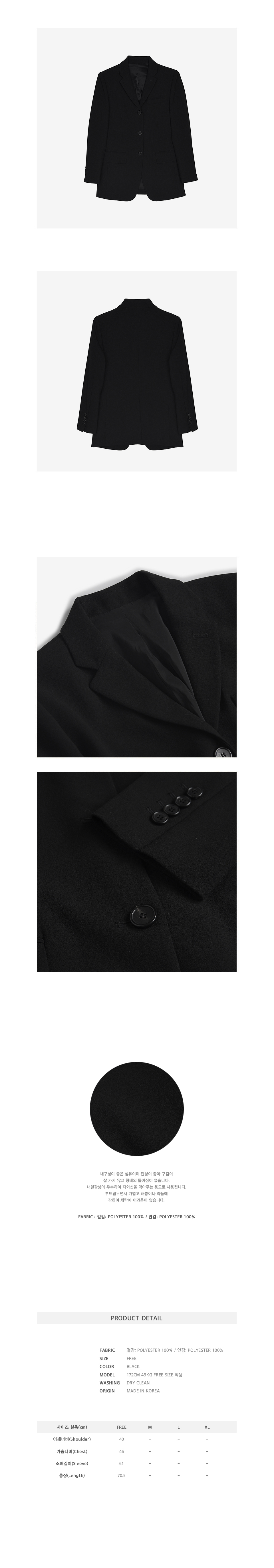 닉앤니콜(NICK&NICOLE) Matt Slim Single Jacket_Black