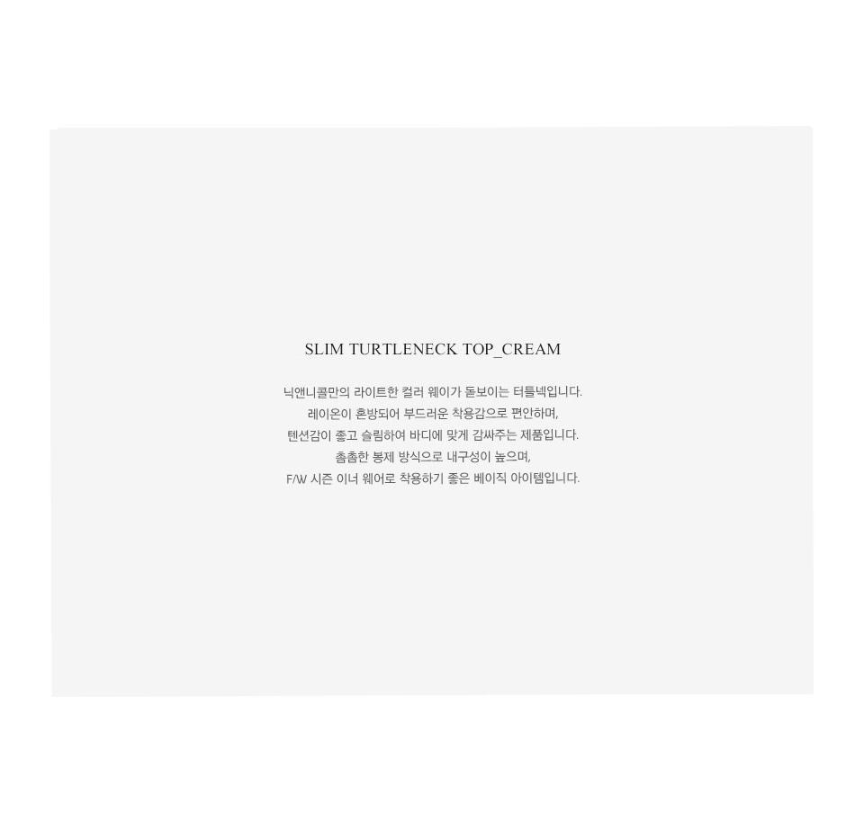 닉앤니콜(NICK&NICOLE) Slim Turtleneck Top_Cream