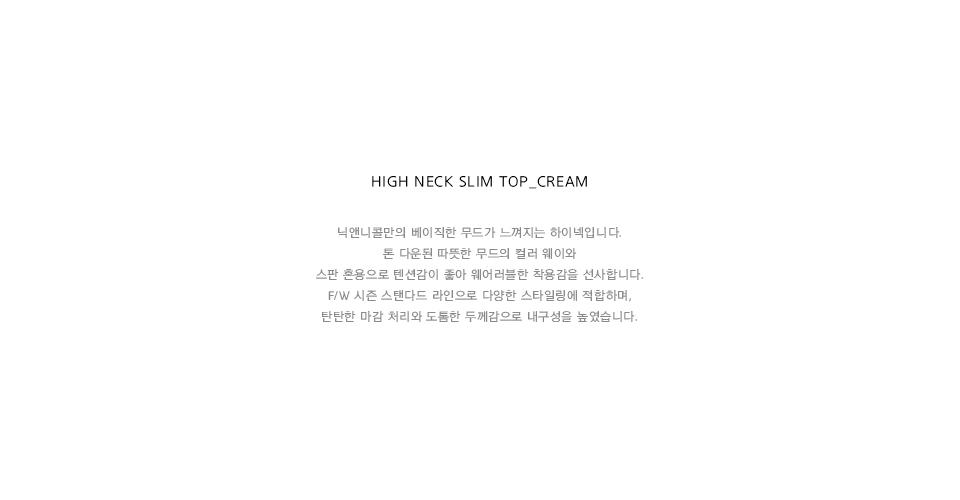 닉앤니콜(NICK&NICOLE) High Neck Slim Top_Cream