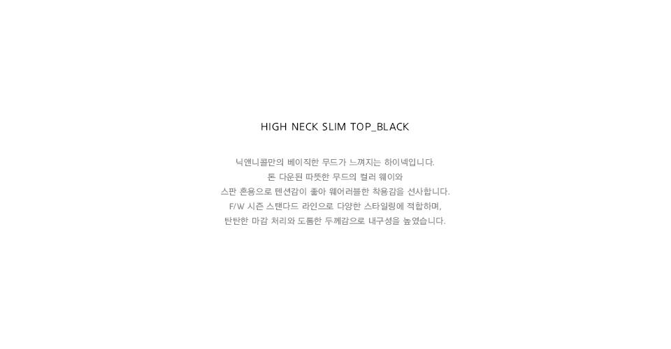 닉앤니콜(NICK&NICOLE) High Neck Slim Top_Black